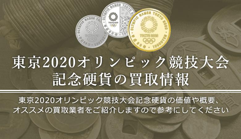 東京2020オリンピック競技大会記念硬貨買取におけるおすすめの買取業者を紹介します。