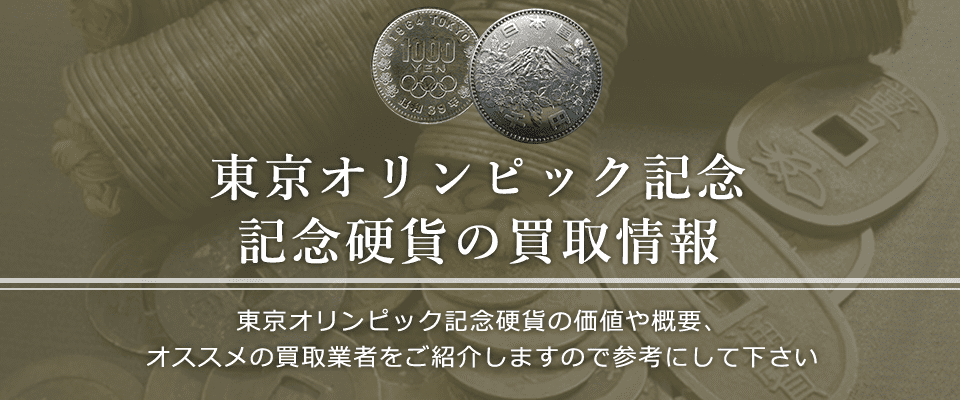 東京五輪記念硬貨買取におけるおすすめの買取業者を紹介します。