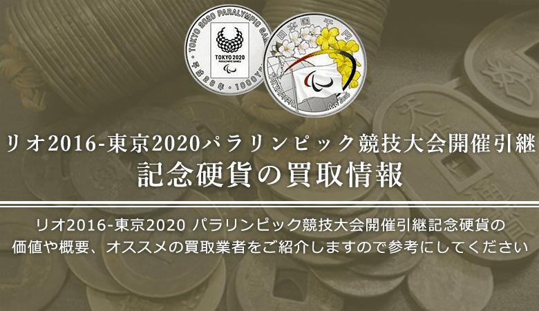 東京2020パラリンピック競技大会記念硬貨買取におけるおすすめの買取業者を紹介します。