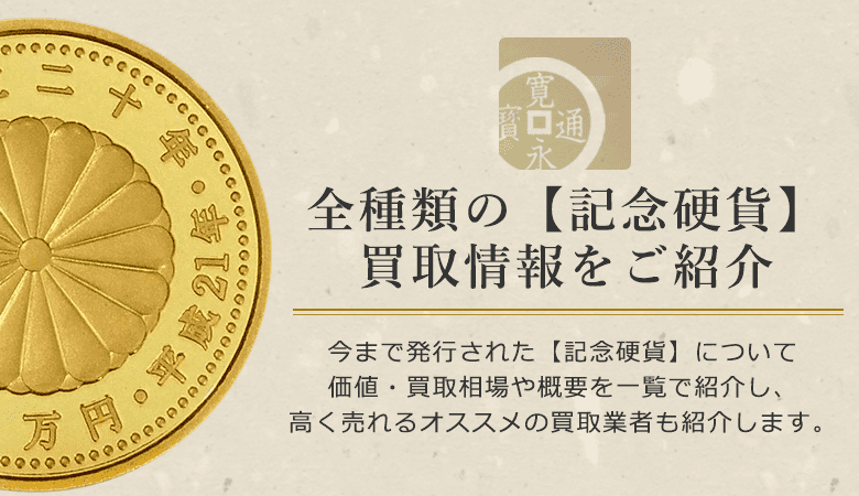 記念硬貨の価値と概要、おすすめ買い取り業者を紹介します!