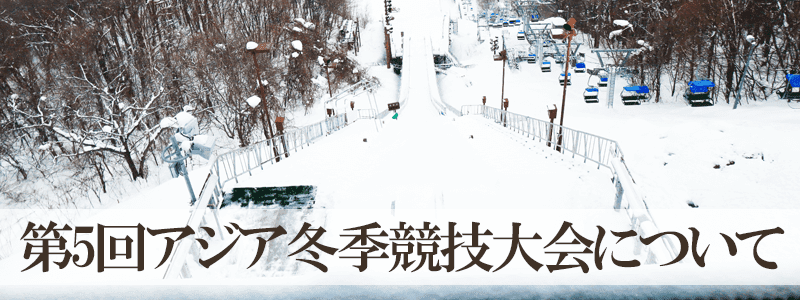 第5回アジア冬季競技大会について