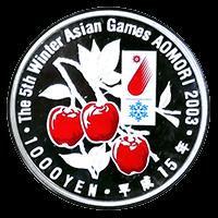 第5回アジア冬季競技大会記念硬貨