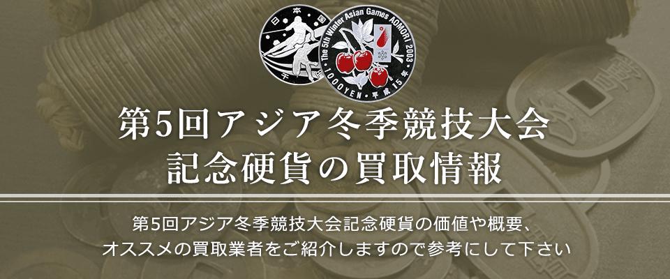 第5回アジア冬季競技大会記念硬貨買取におけるおすすめの買取業者を紹介します。