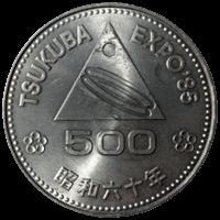 国際科学技術博覧会記念硬貨(つくば万博記念硬貨)