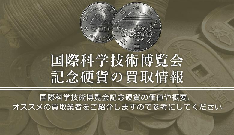 国際科学技術博覧会記念硬貨買取におけるおすすめの買取業者を紹介します。