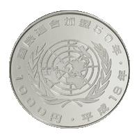 国際連合加盟50周年記念1000円銀貨幣