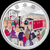 明治150年記念硬貨