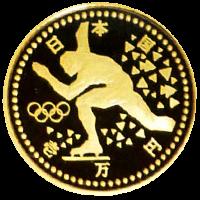 長野オリンピック記念硬貨硬貨10000円金貨(3次)