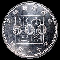 内閣制度創始100周年記念