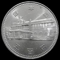 内閣制度創始100周年記念硬貨500円白銅貨