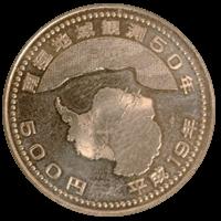 南極地域観測50周年記念硬貨500円黄銅貨