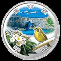 小笠原諸島復帰50周年記念硬貨