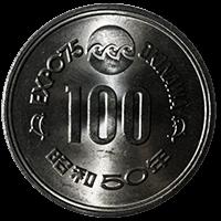 沖縄国際海洋博覧会記念硬貨100円白銅貨