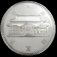 沖縄復帰20周年記念硬貨500円白銅貨