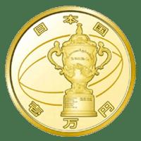 ラグビーワールドカップ2019日本大会記念硬貨