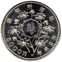 裁判所制度100周年記念硬貨5000円銀貨