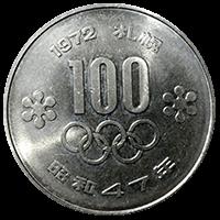 札幌五輪記念硬貨