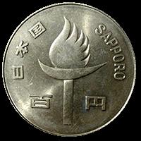 札幌五輪記念硬貨100円銀貨