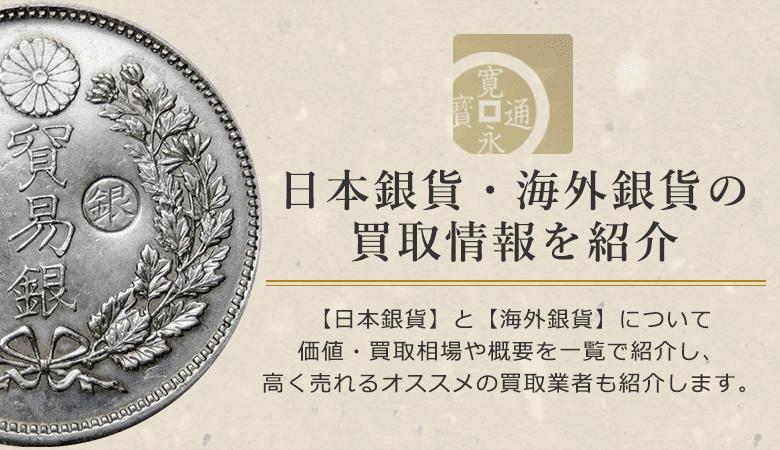 銀貨の価値と概要、おすすめ買い取り業者を紹介します!