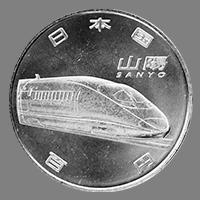 新幹線鉄道開業50周年記念硬貨