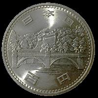 天皇陛下御在位50年記念硬貨100円白銅貨