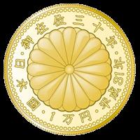 天皇陛下御在位30年記念硬貨