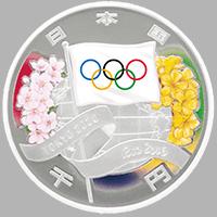 東京2020オリンピック競技大会引継記念硬貨