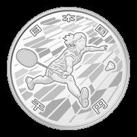 東京2020オリンピック競技大会記念硬貨(第二次)バドミントン1000円銀貨幣