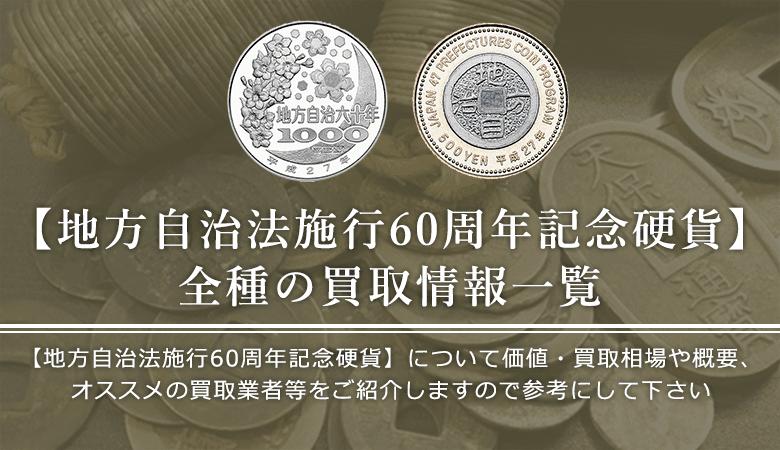 記念コインの価値と概要、おすすめ買い取り業者を紹介します!
