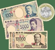 新紙幣・新硬貨
