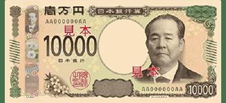 渋沢栄一新10000円札【表】
