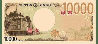 渋沢栄一新10000円札【裏】