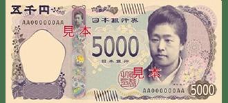 津田梅子新5000円札【表】