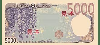 津田梅子新5000円札【裏】