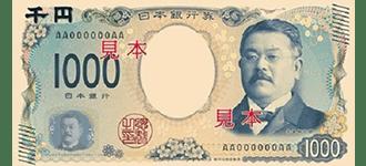 北里柴三郎新1000円札【表】
