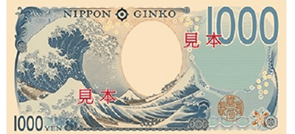 北里柴三郎新1000円札【裏】
