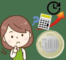 500円バイカラー・クラッド硬貨の買取相場