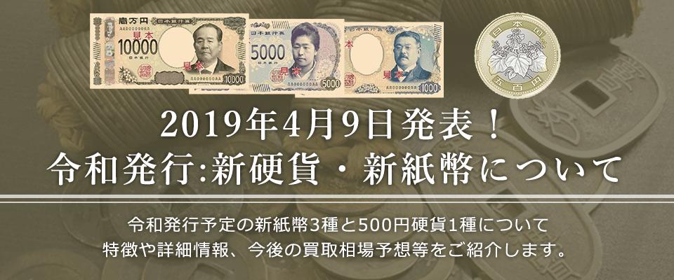 令和発行予定:新紙幣・新硬貨について紹介します!