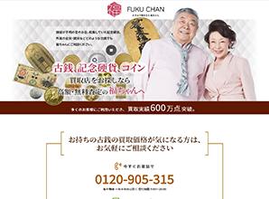切手買取福ちゃんのスクリーンショット