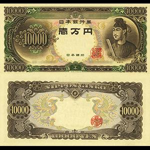 聖徳太子1万円札