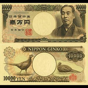 福沢諭吉1万円札(D号券)