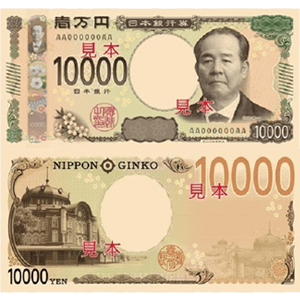 渋沢栄一1万円札