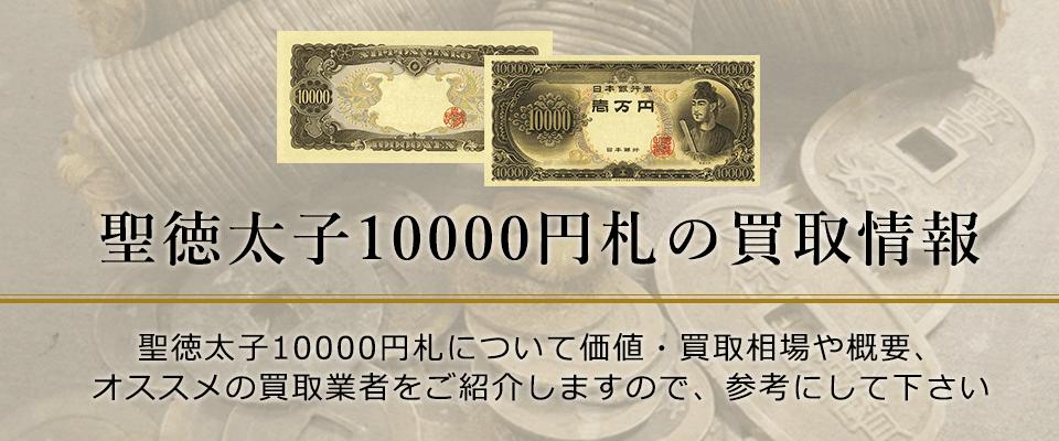 聖徳太子10000円紙幣の価値と買い取り価格、概要を紹介します!