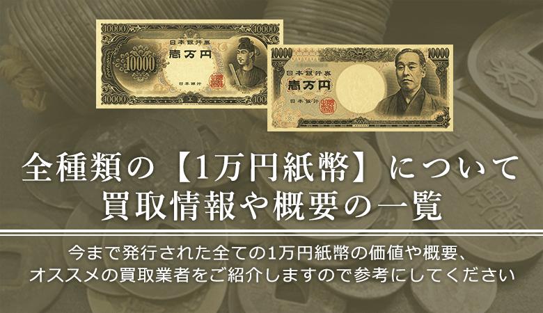 1万円紙幣の価値と概要、おすすめ買い取り業者を紹介します!