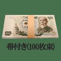 伊藤博文1000円紙幣「帯付き(100枚束)」