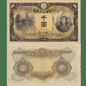 日本武尊と建部神社1000円札