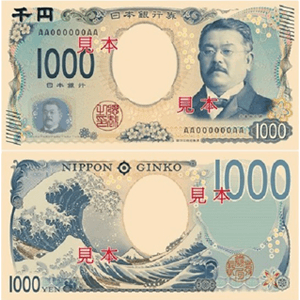 北里柴三郎1000円札