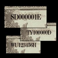 聖徳太子1000円紙幣「珍番」