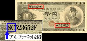 聖徳太子1000円札【後期】