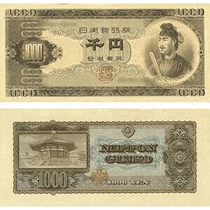 聖徳太子1000円札